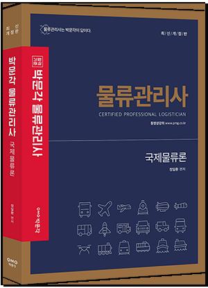 (최신개정판) 박문각 물류관리사 국제물류론